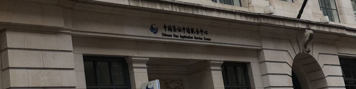 china visa centre